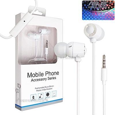 華碩ASUS 入耳式麥克風 清晰高音質耳機(平行輸入-盒裝)