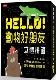 Hello-動物好朋友-立體拼圖