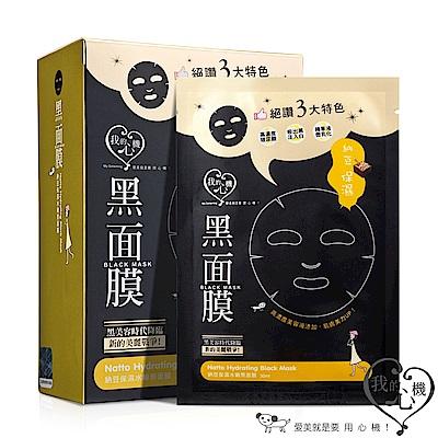 【買一送一】我的心機 納豆保濕水嫩黑面膜 8 入/盒