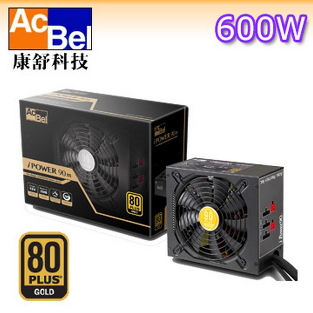 AcBel康舒 iPower 90M 600W 金牌80Plus 模組化 電源供應器