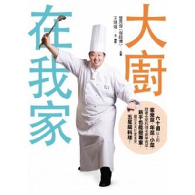 大廚在我家:六十道以上的家常菜、年菜、小菜,跟著全能料理名廚保師傅學做菜,新手也能變專家,