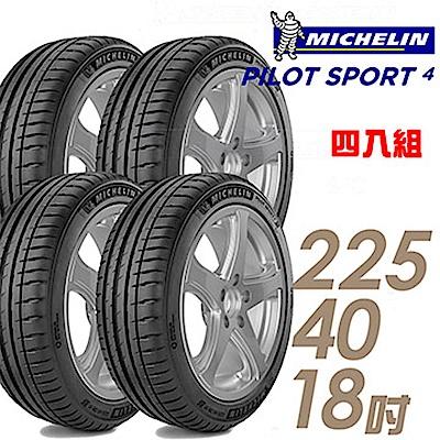 【米其林】PS4- 225/40/18吋輪胎 4入組 送專業安裝