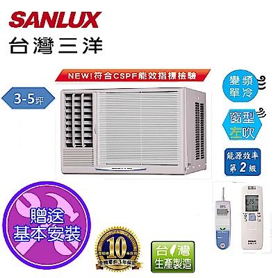 SANLUX 台灣三洋 3-5坪窗型變頻左吹冷氣 SA-L22VE
