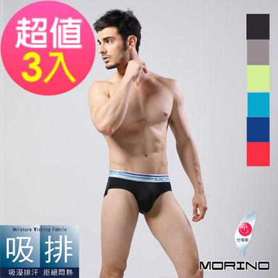 男內褲 (超值3件組)  素色經典三角褲 MORINO