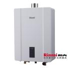 林內牌 RUA-C1600WF 數位恆溫16L強制排氣熱水器