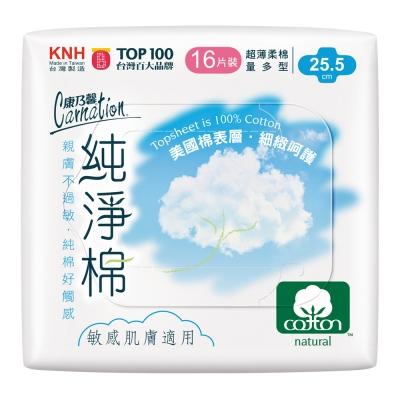 康乃馨 純淨棉衛生棉 25.5cm 量多型 16片/包