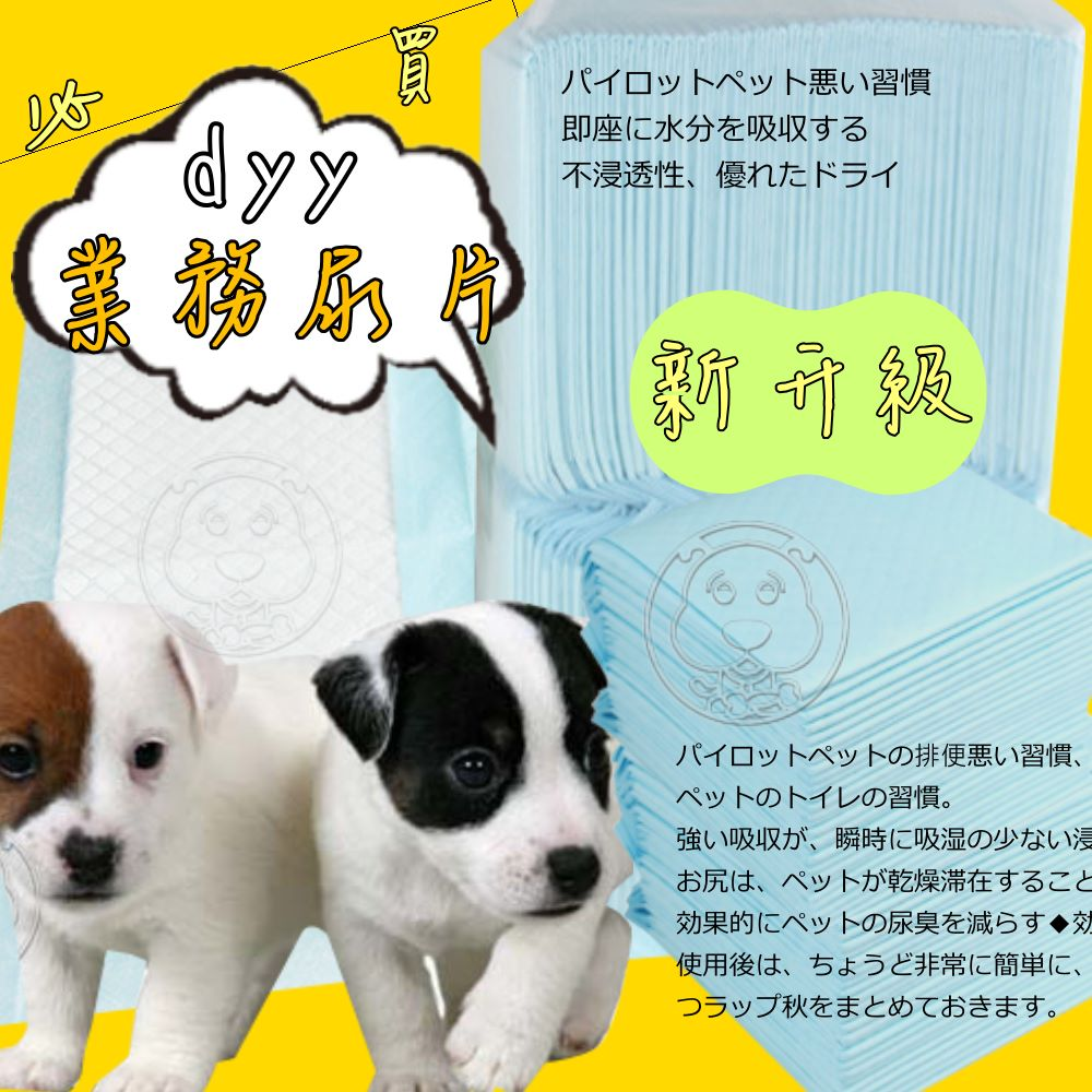 dyy業務用經濟包抗菌除臭尿布尿片共3包(再升級不滲透)