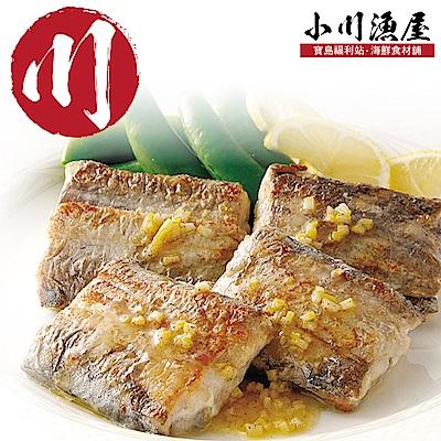 小川漁屋 船凍現撈處理白帶魚切段10片(120G+-10%/片)
