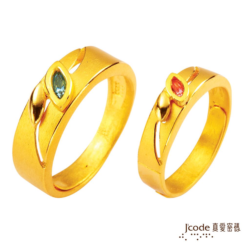 J'code真愛密碼金飾-浪漫悠遊 純金對戒