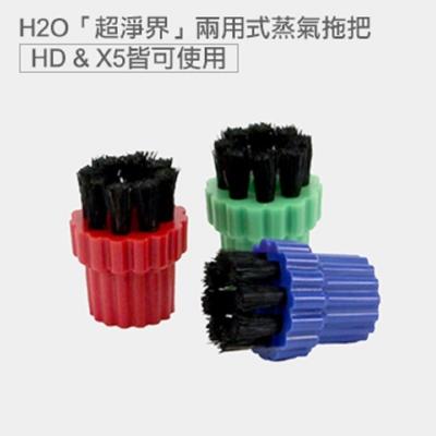多彩尼龍圓刷3入組(H2O HD 蒸氣拖把 配件)