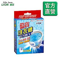 LION藍寶 洗衣槽去污劑 300g