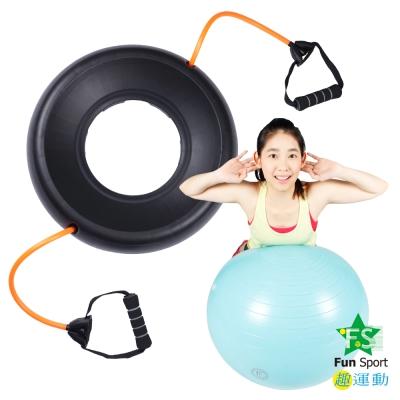 Fun Sport 力伸美防爆抗力球(75cm湖水綠)+樂健美頂球環-拉繩款抗力球專用底座