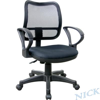 【NICK】網背辦公椅_弧形扶手
