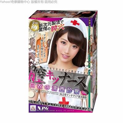 日本NPG 淫亂女護士 白衣的濡壺 體感吸夾診察名器 MIKU