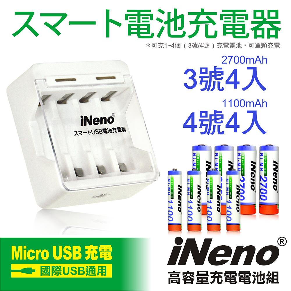 【iNeno】高容量3/4號鎳氫充電電池(各4入)+USB鎳氫電池充電器4槽(401D)