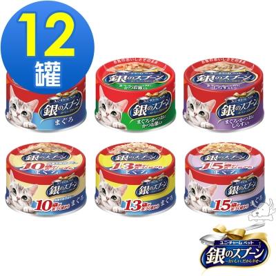 日本 Unicharm 嬌聯 銀湯匙 貓罐頭 70g 5種口味 x 12罐