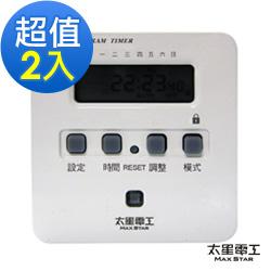 太星電工 省電家族袖珍型數位式定時器OTM304(2入