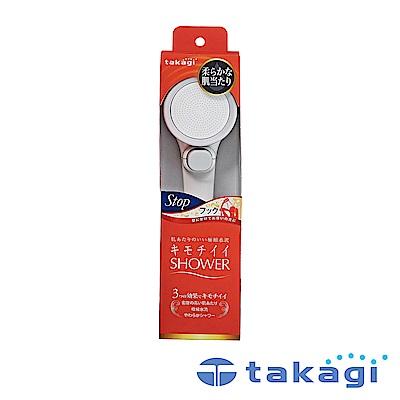 takagi 日本淨水Shower蓮蓬頭 - 細緻柔膚款 + on/off開關