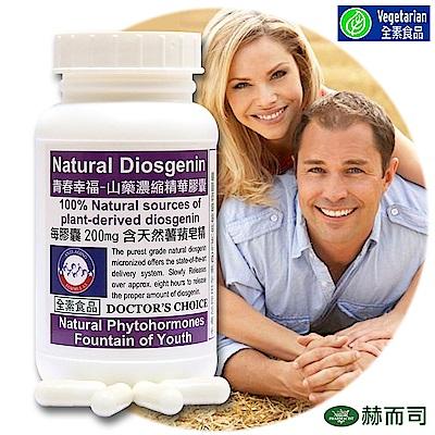赫而司 山藥濃縮精華植物膠囊(90顆/罐)