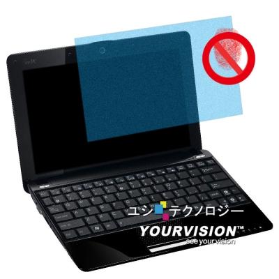 ASUS Eee PC 1005PE 10.1吋霧面防指紋抗刮螢幕保護貼