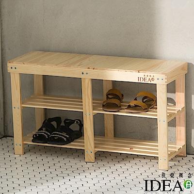 IDEA-日系風實木穿鞋椅