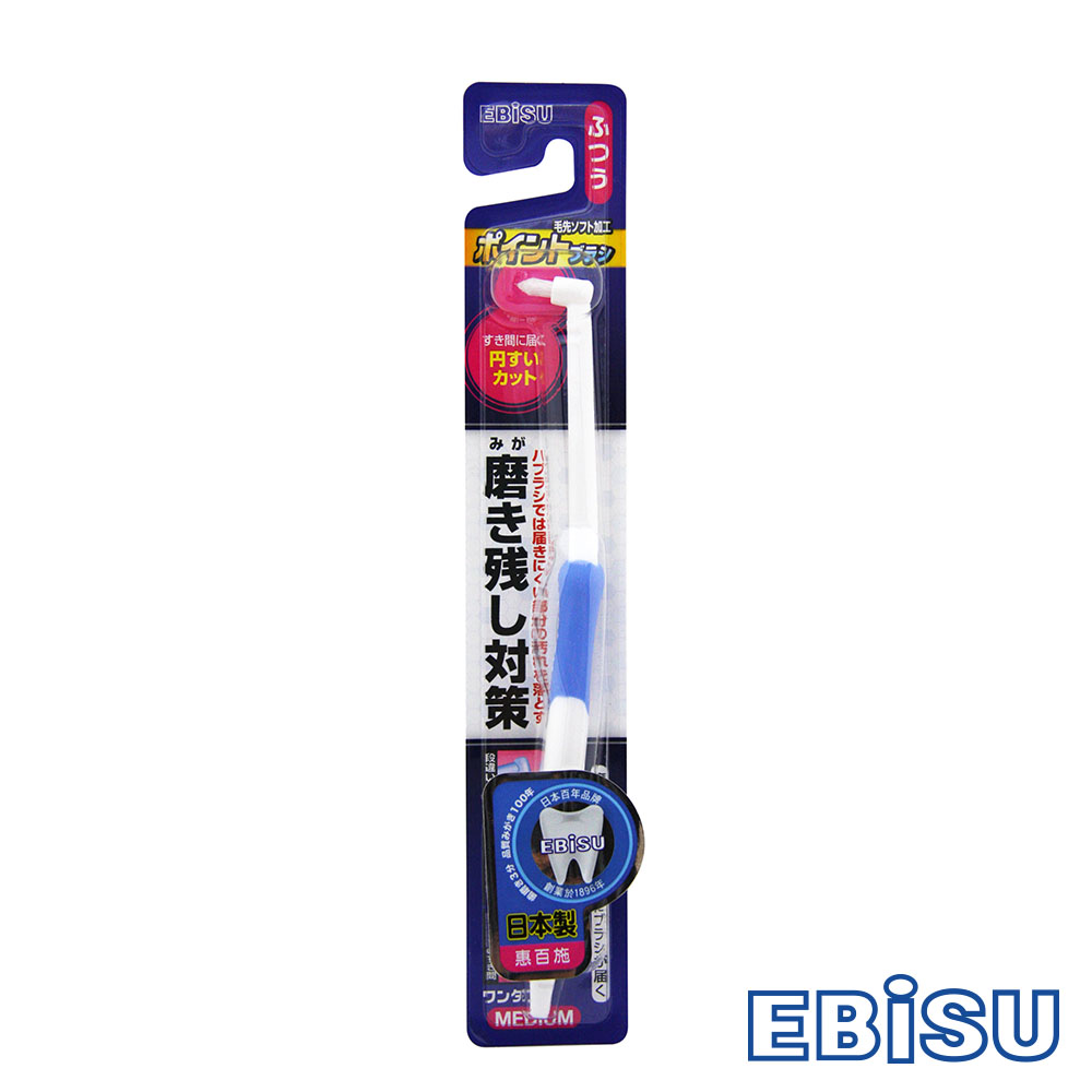 日本EBISU-殘留物對策單束毛-顏色隨機