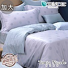 Tonia Nicole東妮寢飾 微風恬謐100%萊賽爾天絲兩用被床包組(加大)