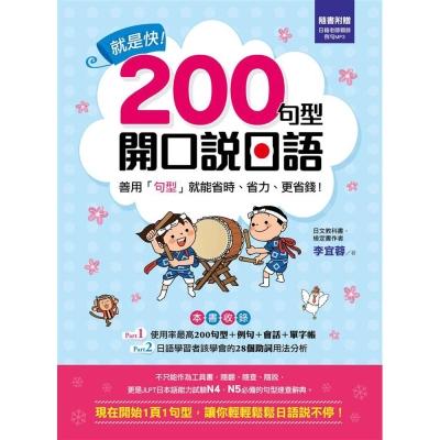 就是快!200句型開口說日語(附MP3)