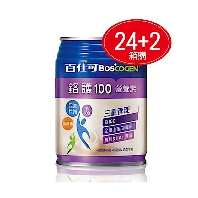 【美國百仕可】 BOSCOGEN 鉻護100營養素 250ml 24罐/箱  +送2罐