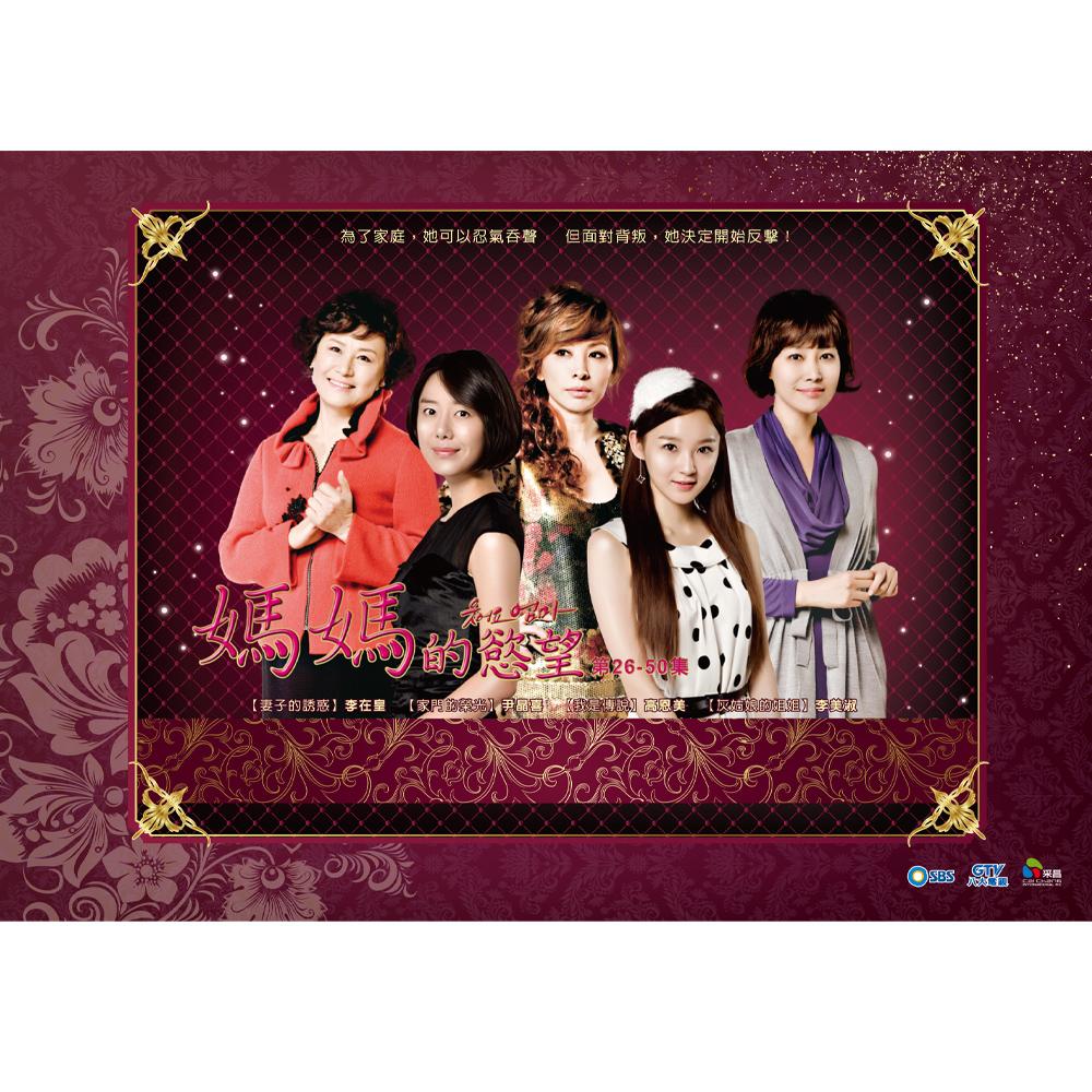 媽媽的慾望 26-50(完) DVD