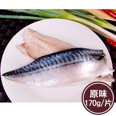 新鮮市集 人氣挪威原味鯖魚片( 170 g/片)