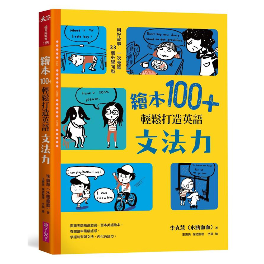 繪本100+,輕鬆打造英語文法力:用好故事,一次蒐羅33個必學句型