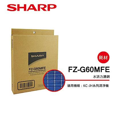 SHARP 夏普 KC-JH系列專用水活力濾網 FZ-G 60 MFE