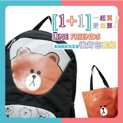 LINE FRIENDS 後背包1+1造型萬用袋 LI5173