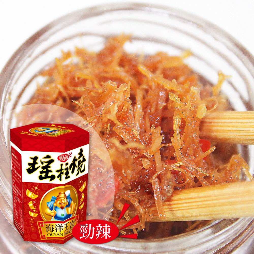 幸福小胖 海洋王宮瑤柱燒3罐(辣味/120g/罐)
