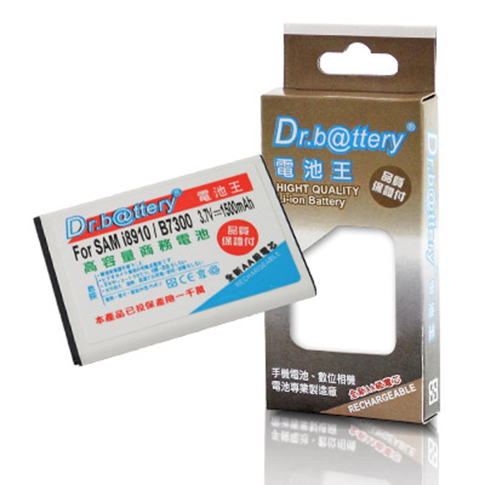 電池王 For SAMSUNG i8910 系列高容量鋰電池