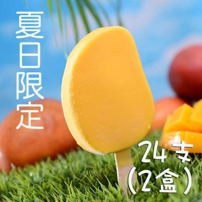 旗山枝仔冰城 芒果脆皮雪糕(12入)(2盒)