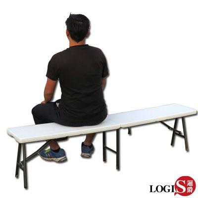 邏爵LOGIS-多用途塑鋼長椅折合椅會議椅展示椅露營椅183*30*43