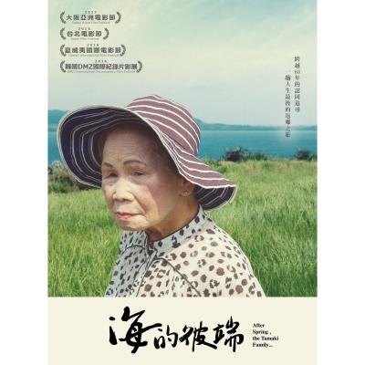 海的彼端 (精裝雙碟版) DVD