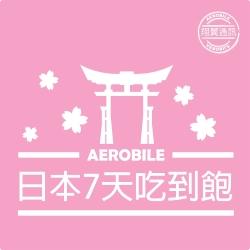 翔翼通訊-日本Wifi上網卡 7天上網吃到飽手機上網卡 免用分享器 SIM卡隨插即用