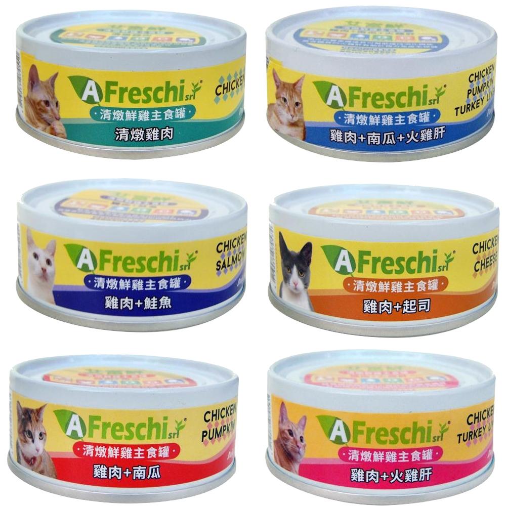 Freschi艾富鮮 貓用清燉火雞主食罐系列 80g