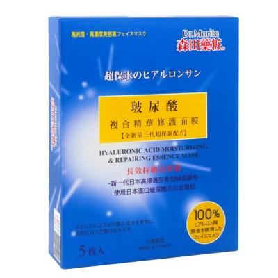 森田藥粧 玻尿酸複合精華修護面膜5入