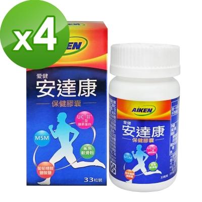 愛之味生技 安達康保健膠囊-行動靈活四合一配方(33粒/瓶)X4件組