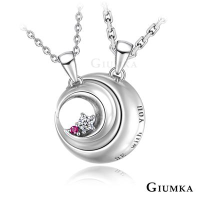 GIUMKA情侶對鍊925純銀愛在星月一對價格