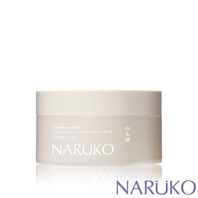 NARUKO牛爾 白玉蘭鑽采超緊緻晚安凍膜EX 80g