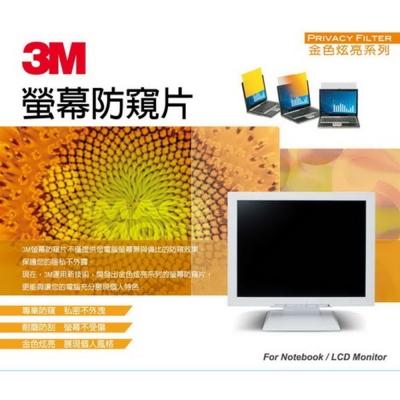 GPF14.1W 3M金色炫亮系列螢幕防窺片14吋(16:10)
