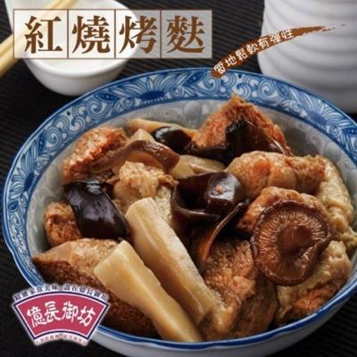 億長御坊 紅燒烤麩(純素)(300g)