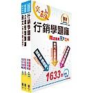 臺灣港務師級(行銷外語(英語))精選題庫套書(贈題庫網帳號、雲端課程)