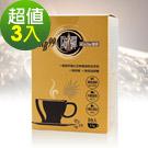 美式 KANBOO 防彈咖啡3件組(8包/盒)