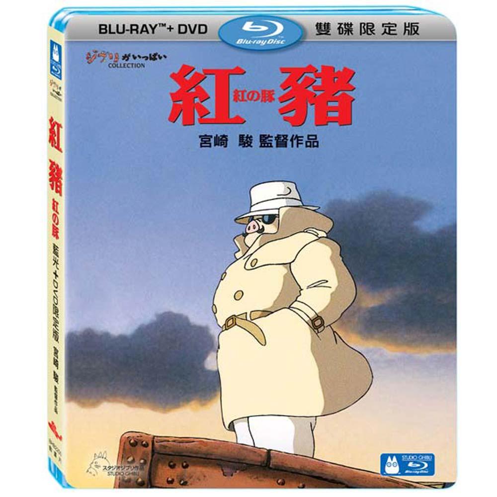 紅豬 ( BD+DVD ) 雙碟版 藍光BD -吉卜力工作室動畫/宮崎駿監督